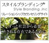 スタイルブランディング®リレーションシップカウンセリングサイト